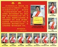 惠州市实验中学2012-2013学年...