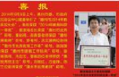 惠州市实验中学2013-2014学年...