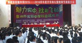 我校召开第31届教师节表彰大会