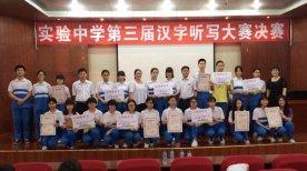 我校举行首届文化艺术节之第三届汉字听...